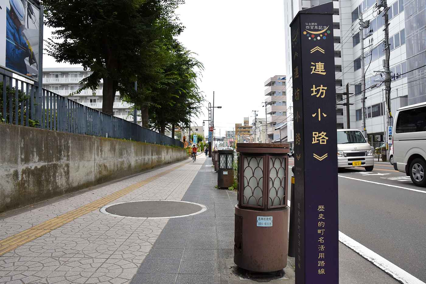 仙台市の歴史的町名活用道路一覧